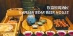 汉森熊啤酒屋1