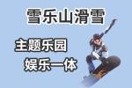 雪乐山滑雪0