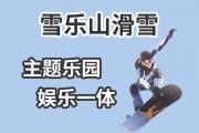 雪樂山滑雪