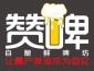 啤酒加盟选什么品牌?赞啤精酿鲜啤开店好吗?