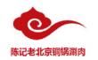 陈记老北京铜锅涮肉