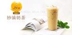 妙滴奶茶1