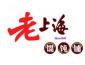 老上海馄饨铺加盟要多少钱?小本生意轻松投资