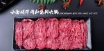 小南帽牛肉和酱料火锅1