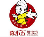 陈小五烘焙坊