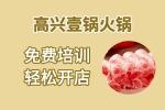 高興壹鍋火鍋2