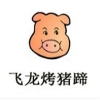 飞龙烤猪蹄