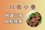 川街小巷牛蛙火锅2