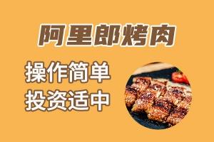 阿里郎烤肉