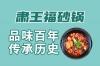 肃王福砂锅