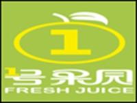 1号果园鲜榨果汁