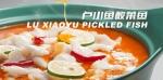 卢小鱼酸菜鱼1