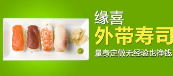 小本创业缘喜寿司加盟很简单_3