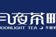 月夜茶町奶茶