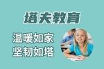 塔夫教育2