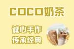 coco奶茶0