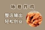 咏巷炸鸡3