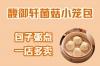 馥御轩菌菇小笼包