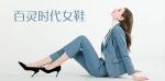 百灵时代女鞋1