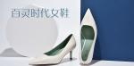 百灵时代女鞋2