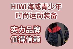 HIWI海威青少年时尚运动装备