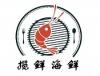 揽鲜海鲜火锅