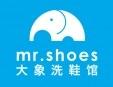 大象洗鞋馆