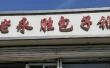 老永胜包子铺