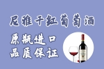 尼雅干红葡萄酒2