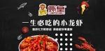 虾皇小龙虾1
