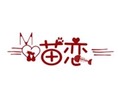 喵恋鱼米线