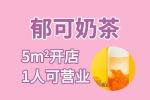 郁可奶茶2