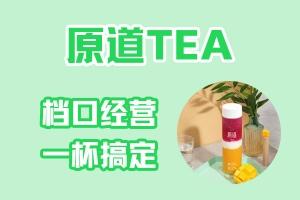 原道Tea