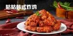 咕咕韩式炸鸡1