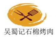 吳蜀記石棉烤肉