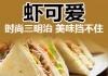 蝦可愛三明治
