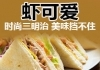 虾可爱三明治