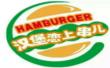 汉堡恋上串