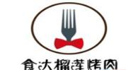 食达榴莲烤肉