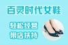 百灵时代女鞋