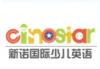Cinostar国际少儿英语