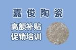 嘉俊陶瓷2