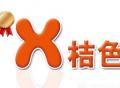 橙色成人用品加盟提供更专业的合作支持