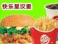 西式快餐加盟店,快樂星漢堡帶來廣闊的利潤空間