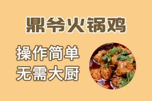 鼎爷火锅鸡