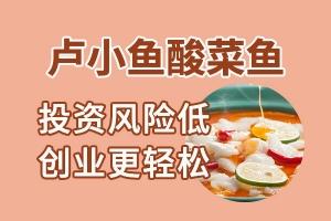卢小鱼酸菜鱼