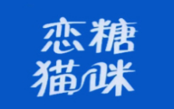 恋糖猫咪双皮奶