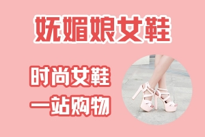 妩媚娘女鞋