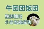牛团团饭团2
