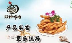 汉村炸鸡小吃